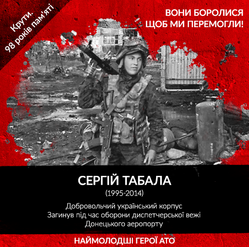 On the Remembrance Day of Kruty Heroes, we honor the youngest Heroes of ATO. The history repeats itself, and again nation's best sons and daughters stand up to defend the country. <br /> Unfortunately, this list of young Heroes who gave their lives for Ukraine is far from being complete.<br />