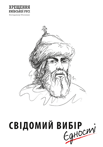 Volodymyr Monomakh<br /> <br /> Monomakh came to power when the state was in chaos. Despite the rebellion, strife and resistance from local feudal lords, Monomakh succeeded in reuniting lands of Rus under the authority of Kyiv. He was one of those princes who made his point not only with his authority but also with the power of words.<br />