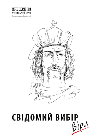 Volodymyr the Great<br /> Volodymyr the Great chose Christianity for Kievan Rus and baptized his country in 988. Volodymyr the Great adopted all the new laws the Europeans way by discussing them with his advisers – commanders, eldership and representatives of various cities. He was the first among Russian princes to introduce minting of coins which brought the economy to a new level and allowed to define the taxable territory.<br />